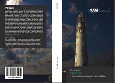 Bookcover of Урод@