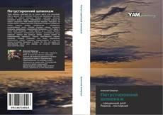 Capa do livro de Потусторонний шпионаж