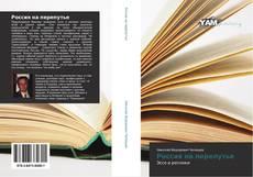 Bookcover of Россия на перепутье
