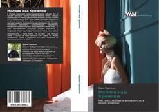 Bookcover of Молнии над Кремлем