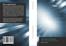 Bookcover of Все в твоих руках