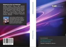 Bookcover of Нереальное мгновение