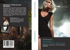 Bookcover of Нумерос 4   Властители Мексики
