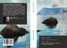 Bookcover of Черные паруса анархии