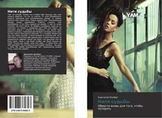 Bookcover of Нити судьбы