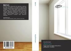 Bookcover of Драчун