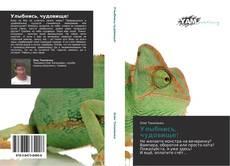Bookcover of Улыбнись, чудовище!