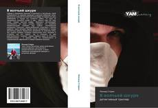 Buchcover von В волчьей шкуре