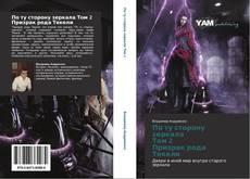 Capa do livro de По ту сторону зеркала  Том 2  Призрак рода Текели