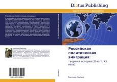 Обложка Российская политическая эмиграция: