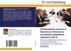 Обложка Отношения власти и бизнеса в России в условиях мирового кризиса ХХI в.