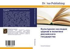 Couverture de Культурное наследие церкви в политике российского государства