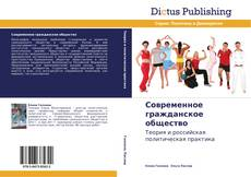 Copertina di Современное гражданское общество