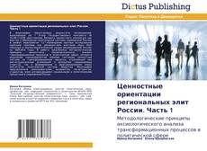 Обложка Ценностные ориентации региональных элит России. Часть 1