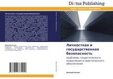 Bookcover of Личностная и государственная безопасность