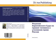 Bookcover of Решения Европейского Суда по правам человека в уголовном праве России