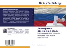 Обложка Демократия: российский стиль