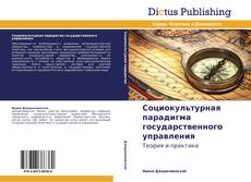 Bookcover of Социокультурная парадигма государственного управления