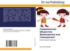 Bookcover of Современное общество: Демократия или гомократия?