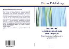Capa do livro de Развитие международных институтов
