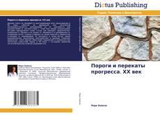 Bookcover of Пороги и перекаты прогресса. ХХ век