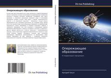 Bookcover of Опережающее образование