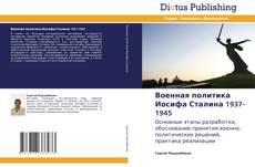 Bookcover of Военная политика Иосифа Сталина           1937-1945