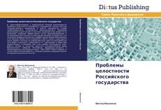 Обложка Проблемы целостности Российского государства