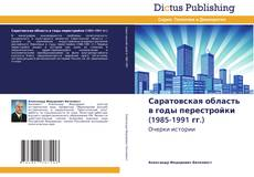 Bookcover of Саратовская область в годы перестройки (1985-1991 гг.)