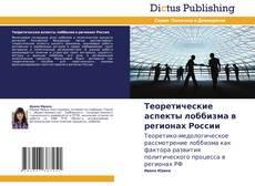 Обложка Теоретические аспекты лоббизма в регионах России