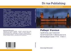 Capa do livro de Роберт Уолпол
