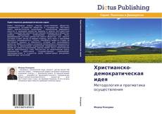 Buchcover von Христианско-демократическая идея