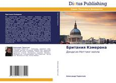 Capa do livro de Британия Кэмерона
