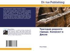 Bookcover of Трагедия родного города. Холокост в Дисне