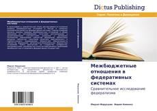 Buchcover von Межбюджетные отношения в федеративных системах
