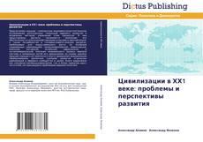 Buchcover von Цивилизации  в ХХ1 веке: проблемы и перспективы развития