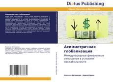 Асимметричная глобализация kitap kapağı