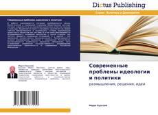 Обложка Современные проблемы идеологии и политики