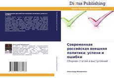 Bookcover of Современная российская внешняя политика: успехи и ошибки