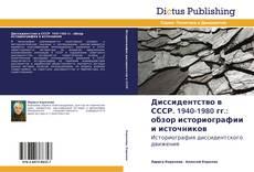 Capa do livro de Диссидентство в СССР. 1940-1980 гг.: обзор историографии и источников