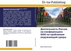 Couverture de Деятельность России на конференциях ООН по проблемам окружающей среды