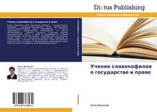 Copertina di Учение славянофилов о государстве и праве