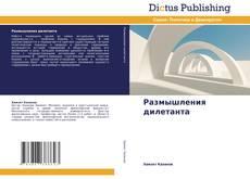 Bookcover of Размышления дилетанта