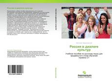 Bookcover of Россия в диалоге культур