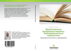 Buchcover von Бесконтактные синхронные машины. Электромагнитные подшипники
