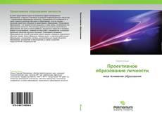 Buchcover von Проективное  образование личности