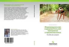 Bookcover of Индивидуальная оздоровительная программа старшеклассника