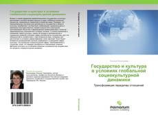Buchcover von Государство и культура в условиях глобальной социокультурной динамики