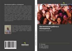 Borítókép a  Организация работы с молодежью - hoz