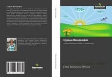 Bookcover of Страна Философия